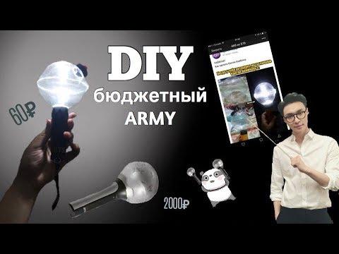 DIY / Делаю BTS бомбочку