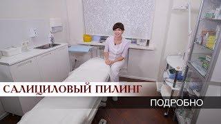 Салициловый пилинг  - подробный обзор врача-косметолога
