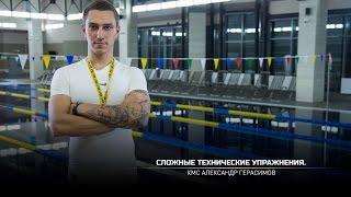 видео: Плавание кролем на спине. Сложные технические упражнения. Александр Герасимов(eng subtitles)