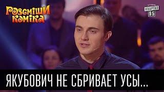 Якубович не сбривает усы потому что под ними слово целиком | Рассмеши комика 2016
