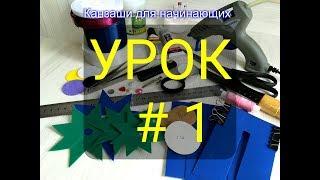 Канзаши для начинающих.УРОК № 1-Инструменты.