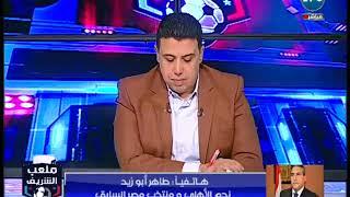 ملعب الشريف | مداخلة طاهر أبو زيد وتعليقه علي شكل كرة القدم هذه الفترة و رسالة للبرامج الرياضية