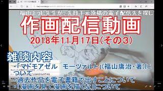 2018-11-17 その3  ニコ生作画配信 マドモアゼル朱鷺 検索動画 16