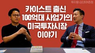 100억 자산가의 인생을 바꾼 창업 이야기카이스트 출신…