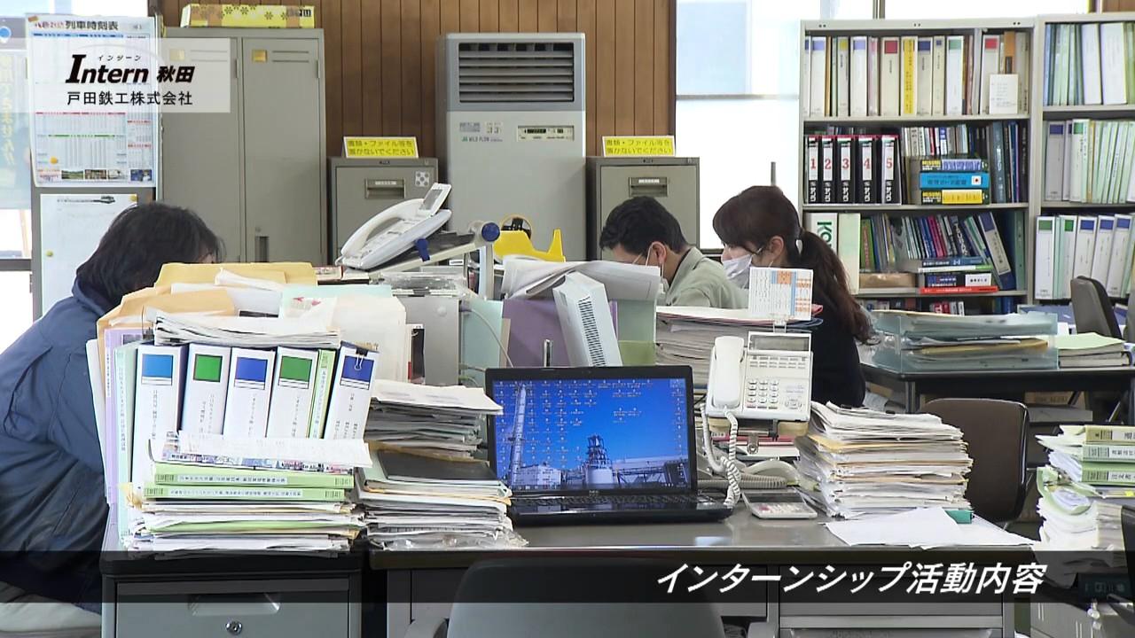 動画サムネイル:戸田鉄工株式会社