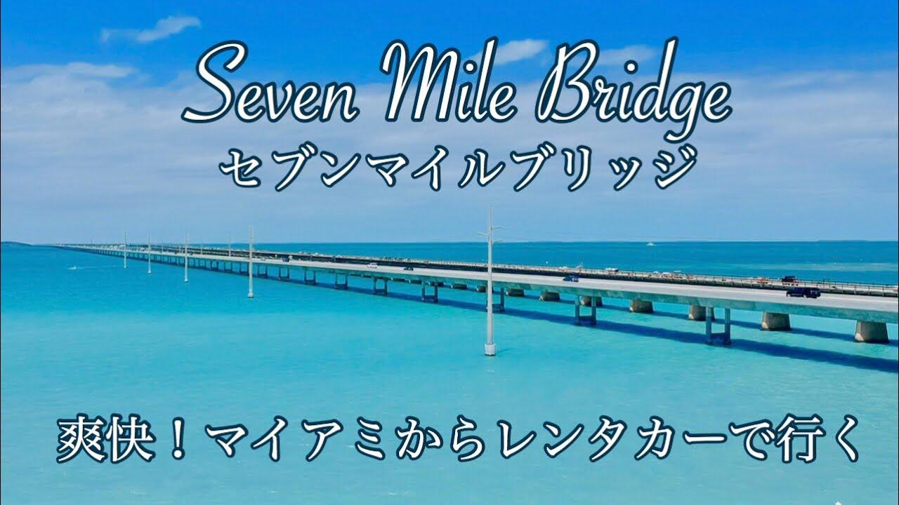 マイル ブリッジ セブン