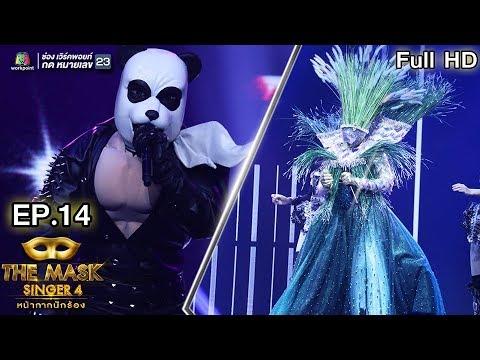 THE MASK SINGER หน้ากากนักร้อง 4   EP.14   Final Group B   10 พ.ค. 61 Full HD