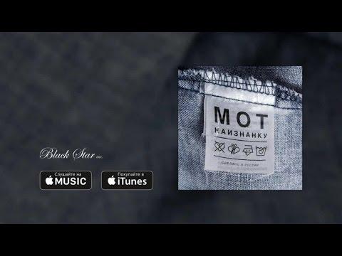 Мот - Капкан (премьера трека, 2016)