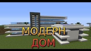 МОДЕРН ДОМ В МАЙНКРАФТ Как построить? Modern house + ГАРАЖ + БАССЕЙН(Красивый дом в стиле модерн - отличный вариант дома в Minecraft! А в этом видео я покажу, как же построить этот..., 2016-04-19T09:53:57.000Z)