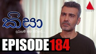 Kisa (කිසා) | Episode 184 | 06th May 2021 | Sirasa TV Thumbnail