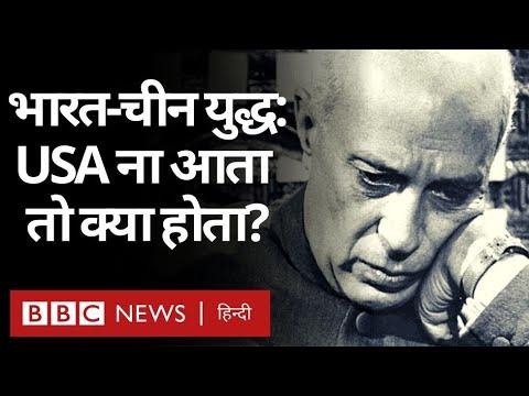 India China 1962 War: उस समय भारत का साथ देने America ना आता तब क्या होता? (BBC Hindi)