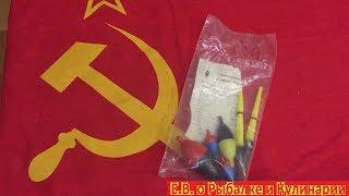 Обзор и распаковка советского набора поплавков, производство Блесна 1991 год.Надежные поплавки СССР