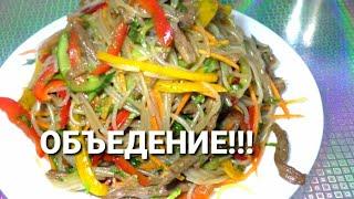 Фунчоза ПО-КОРЕЙСКИ☆САЛАТ ОБЪЕДЕНИЕ!!!