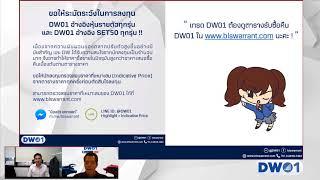 """รายการ DW01 """"ตลาดรถไฟเหาะครึ่งปีแรก 2563 นักลงทุนเทรด DW กันยังไง"""" (07-07-20)"""