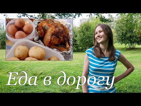 Еда в дорогу: курица, яйца, бутерброды... или нет?