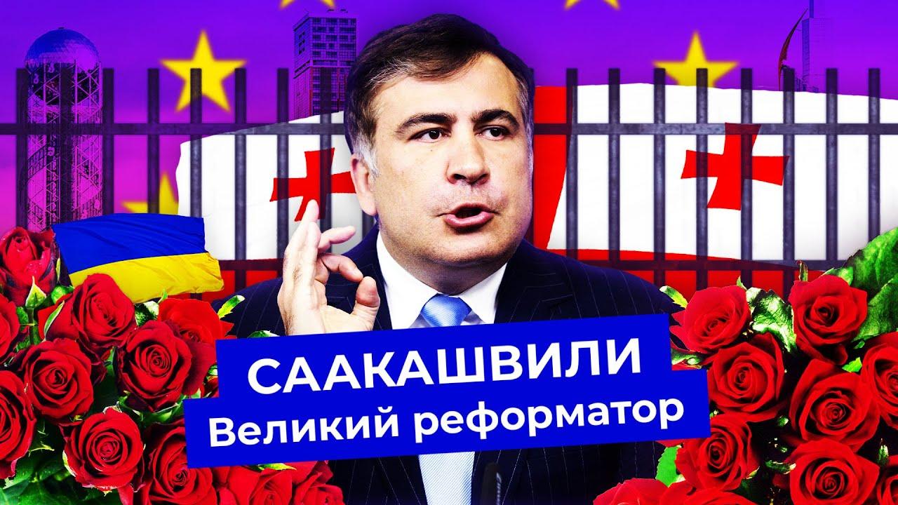 Обложка видеозаписи Саакашвили: от революции до ареста | Борьба с коррупцией, война с Россией, изгнание с Украины