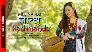 Janchhu Kathmandu by Melina Rai  [ HIMAL KI RANI ] New Nepali Movie Song ft. Roshan Fyuba Tamang