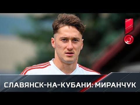 «География сборной». Славянск-на-Кубани: Миранчук
