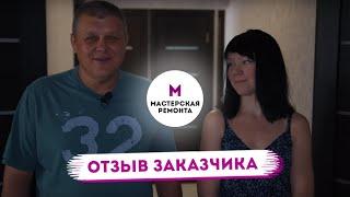 Отзыв на ремонт квартиры в Минске