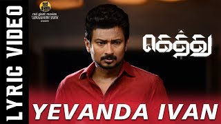Download Yevanda Ivan - Gethu | Lyric  | Harris Jayaraj | MC Vickey, Sharmila  | K.Thirukumaran MP3 song and Music Video