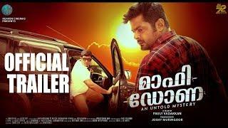Maffi Dona | Official Trailer | Maqbool Salmaan | Sreevidya | Pauly Vadakkan