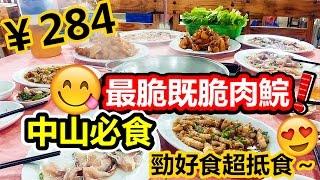 [Poor travel中山] 中山必食!最脆既脆肉鯇!啖啖肉!成枱擺滿¥284埋單!勁好食超抵食~東昇鎮美味園 廣東 Zhongshan Travel Vlog 2016 thumbnail