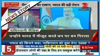 Pakistani media praises PM Narendra Modi for demonetisation step