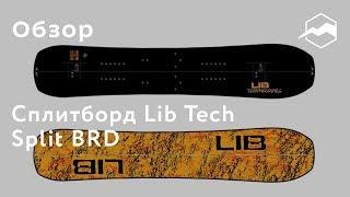 Сплитборд Lib Tech Split BRD. Обзор