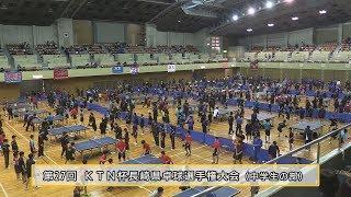 【KTN】スポチャン #033 第27回KTN杯長崎県卓球選手権大会(中学生の部)