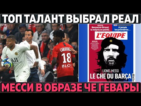 Супер-талант выбрал Реал ● Месси в образе Че Гевары ● Ла Лигу могут отменить без чемпиона