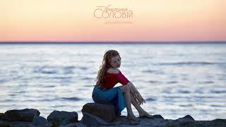 Христина Соловій - Шкідлива звичка ( audio)