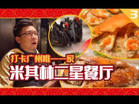 春節系列丨廣州唯一一家米其林二星餐廳,過年了就讓自己壕一次吧! 【品城記】