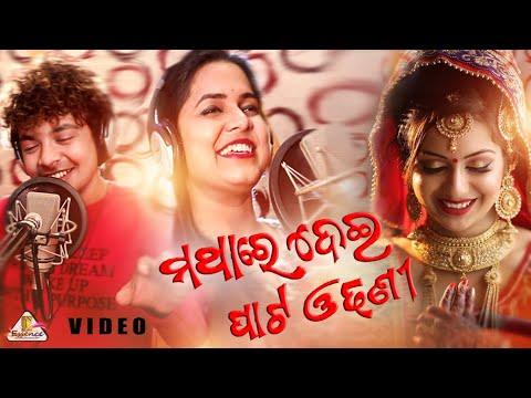 mathare-dei-pata-odhani- -mantu-chhuria- -asima-panda- -abhijit-tripathy- -hit-dance-song essence