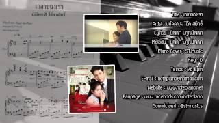 เวลาของเรา (ปนัดดา&โอ๊ค) เปียโน