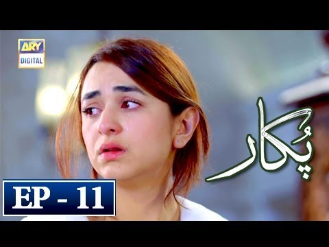Pukaar - Episode 11 - 19th April 2018 - ARY Digital Drama