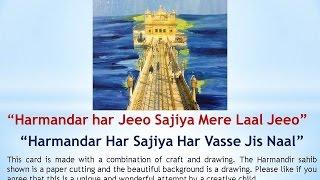 Harmandar Har Jeeo Sajiya