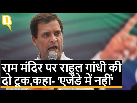 Ram Mandir पर Rahul Gandhi की दो टुक, कहा- 'हमारे एजेंडे में नहीं'   Quint Hindi