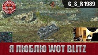 WoT Blitz - Я люблю эту игру- World of Tanks Blitz (WoTB)