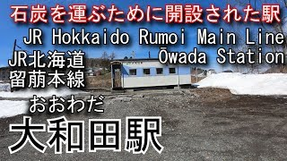 JR北海道 留萠本線 大和田駅を探検してみた Ōwada Station. JR Hokkaido Rumoi Main Line