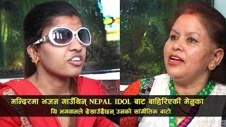 NEPAL IDOL | मन्दिरमा भजन गाउँथिन् मेनुका पौडेल, यि भगवानले देखाउँदैछन् उनको सांगीतिक बाटो