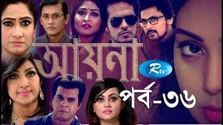 Ayana | EP - 36 | Elias Kanchon | Sohosi | Monira Mithu | Bangla Serial Drama | Rtv