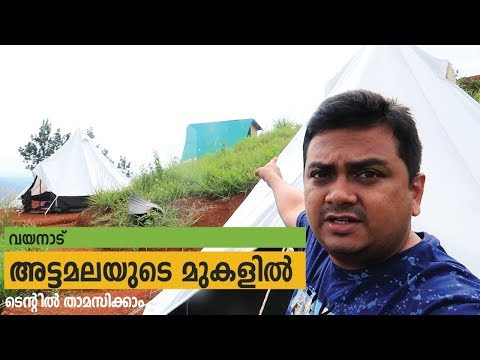 Wayanad Tent Camping, Trekking & Camp Fire by Team Discover Wayanad