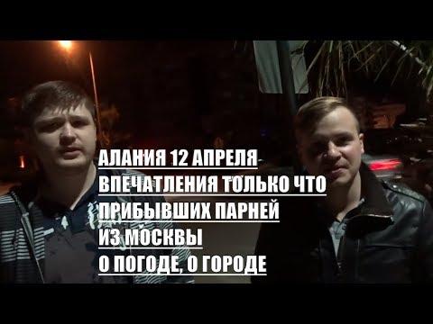 Алания Ребята из Москвы Первые впечатления от погоды и города