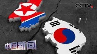 [中国新闻] 朝鲜不愿再与韩国打交道 | CCTV中文国际