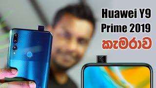 HUAWEI Y9 Prime 2019 Camera Guide