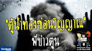 THE GHOST RADIO | ตู้น้ำทองซ่อนวิญญาณ | พี่บ่าวตูน | 19 พฤศจิกายน 2560 | TheghostradioOfficial