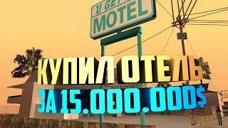 Diamond Rp Onyx | #13 | КУПИЛ ОТЕЛЬ ЗА 15.000.000$