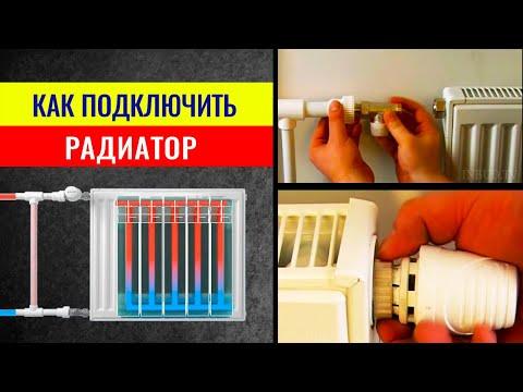 Монтаж и схемы подключения радиаторов отопления