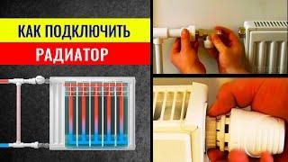 видео Схемы подключения радиаторов