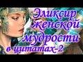 """Эликсир женской мудрости в цитатах-2 Из фильма """"Женщины"""" 2008"""